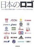日本のロゴ―企業・美術館・博物館・老舗…シンボルマークとしての由来と変遷