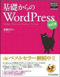 基礎からのWordPress 改訂版 (BASIC LESSON For Web Engineers)
