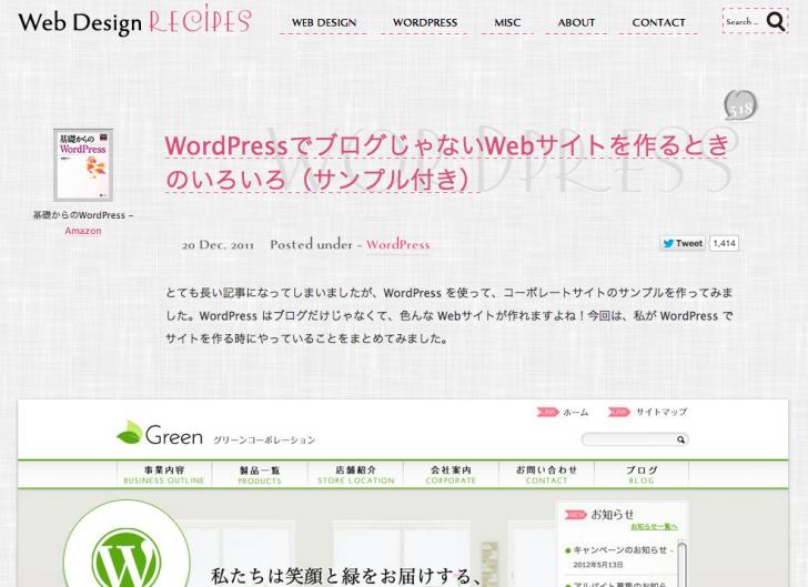 WordPressでブログじゃないWebサイトを作るときのいろいろ(サンプル付き)