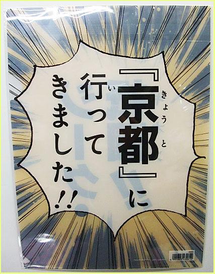 ura_kyoto