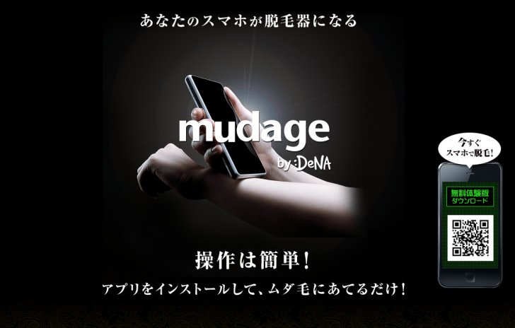 Mudage(ムダゲ-) by DeNA