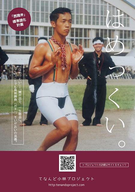 西諸弁エピソードコンテストポスター(はめっ