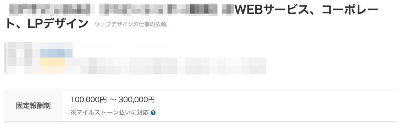 Webサイト作成 相場
