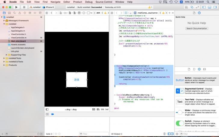 Xcode_mail16