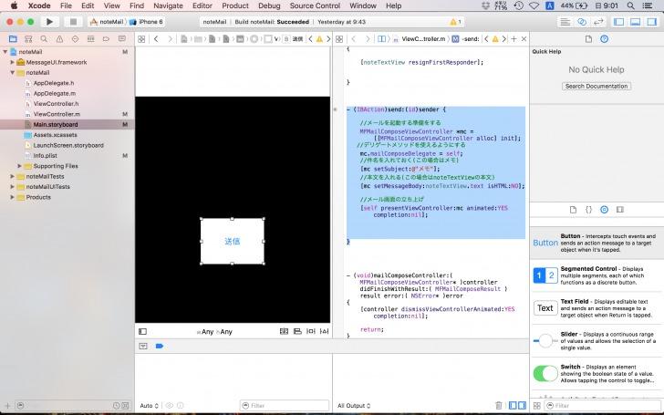 Xcode_mail17