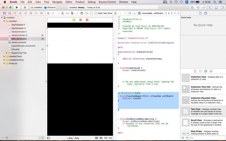 Xcode_mail23