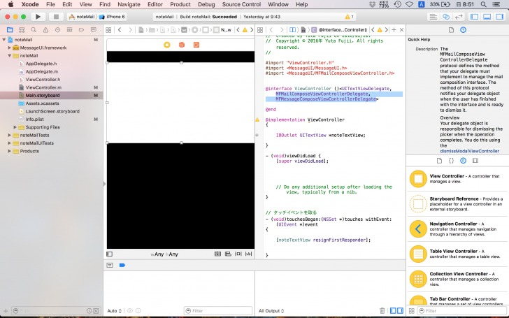 Xcode_mail7