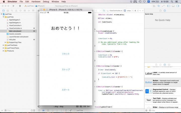 Xcode_timer34