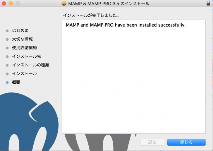 mamp_install_finished