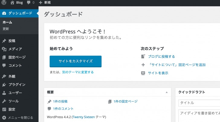 wp_dashboard