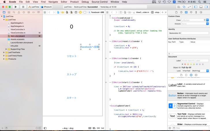 xcode_justTime1