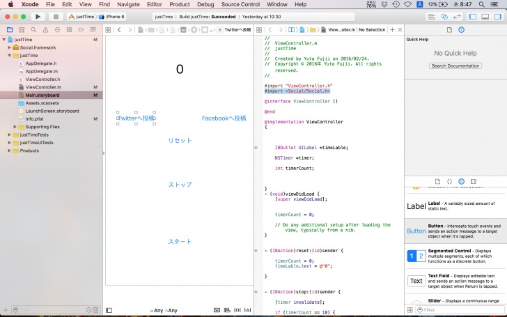 xcode_justTime11
