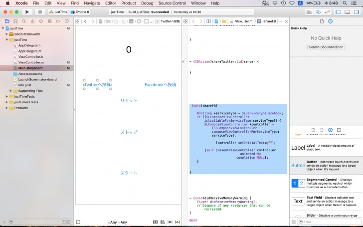 xcode_justTime12