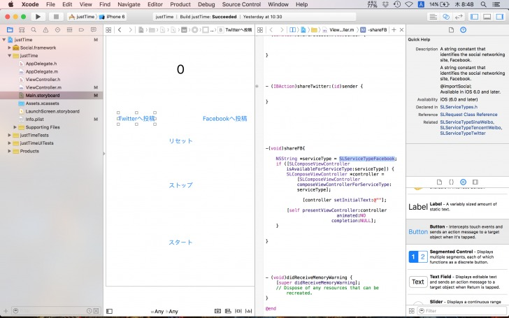 xcode_justTime13
