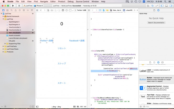 xcode_justTime14
