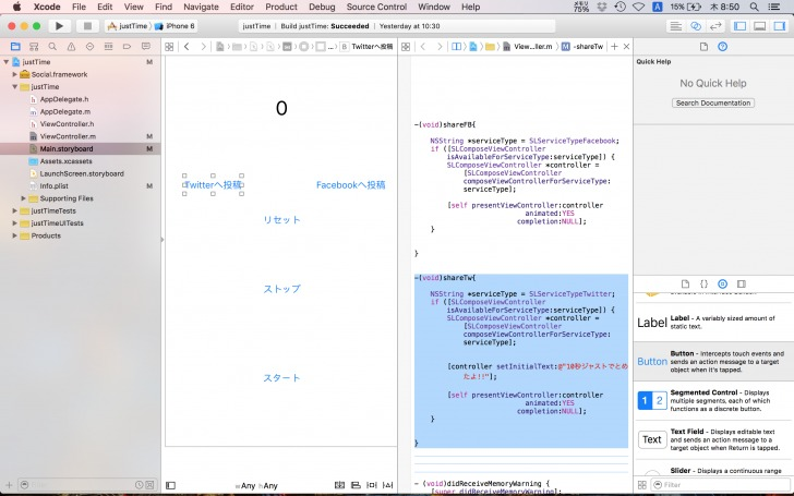 xcode_justTime17
