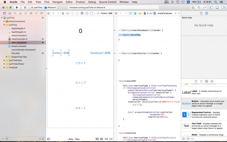 xcode_justTime18