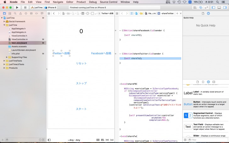 xcode_justTime19
