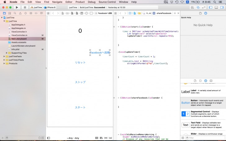 xcode_justTime3