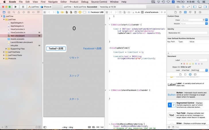 xcode_justTime4
