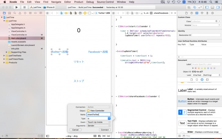 xcode_justTime6