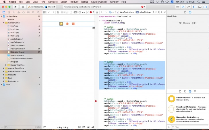 xcode_game51
