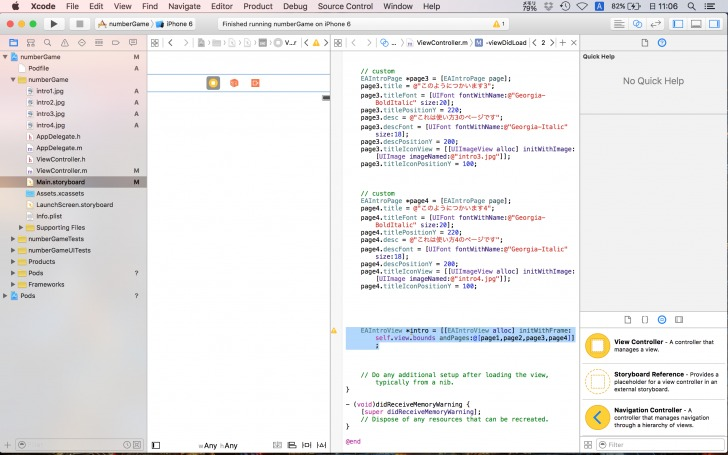 xcode_game52