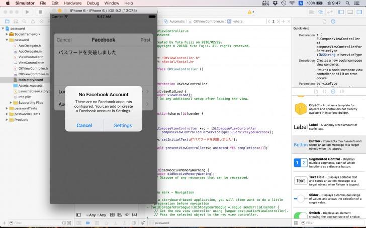 xcode_pass13