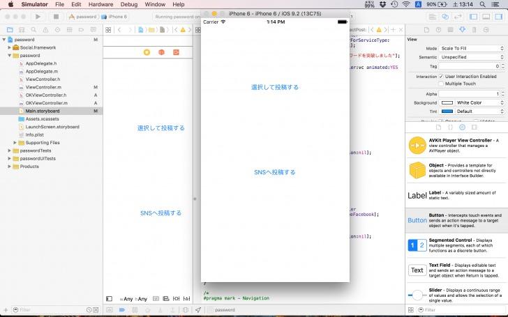 xcode_pass16