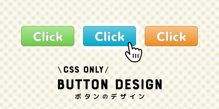 コピペ改変OK】CSSだけで作れるボタンデザイン10選 | creive【クリーブ】