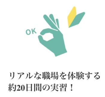 若者正社員チャレンジ事業,口コミ・評判