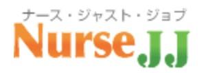 ナースJJ(ナース・ジャスト・ジョブ)
