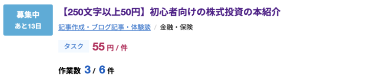 ランサーズ,口コミ,評判