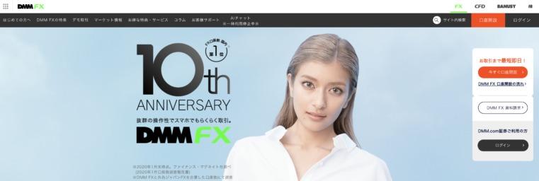 FX,初心者,DMMFX