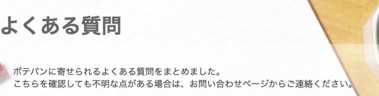 ポテパンフリーランス,口コミ,評判