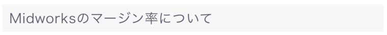Midworks,口コミ,評判