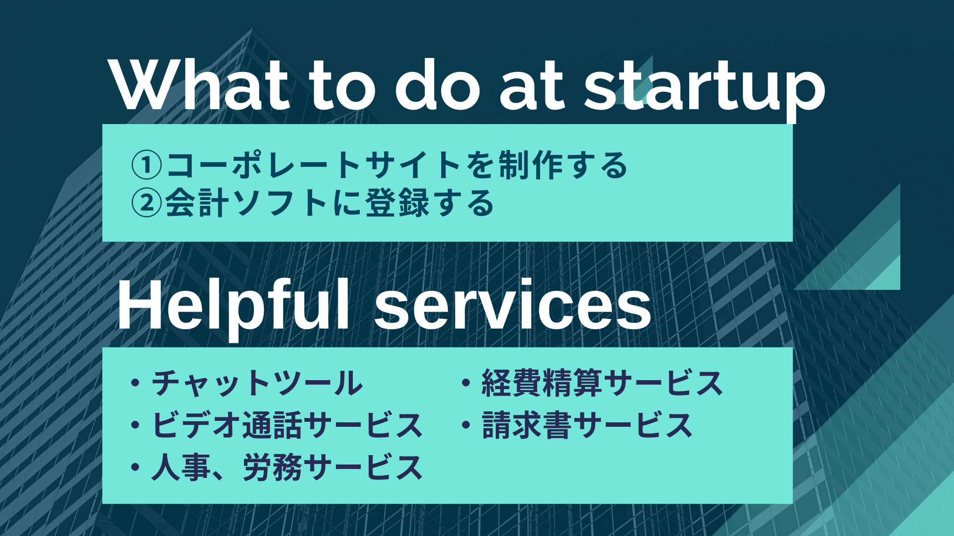 What to do at startup
